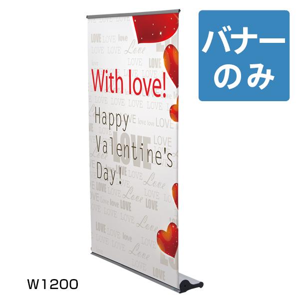 マグジョイントロールバナー W850/W1200 バナー制作のみ【送料無料】