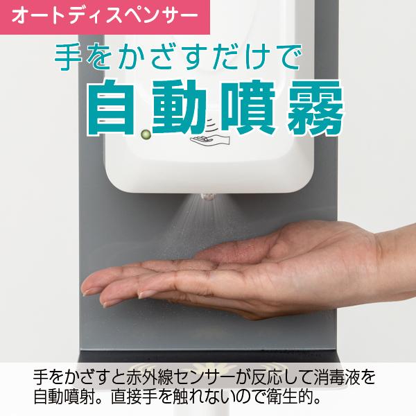 検温オートディスペンサースタンド│検温機能付き消毒器