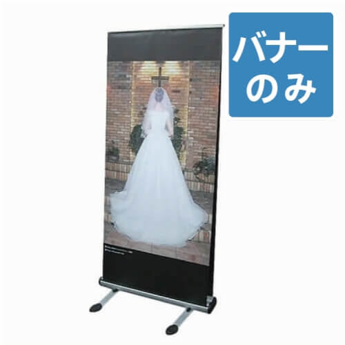 Uniロールアップバナー Twinクル タフネス バナー制作のみ【送料無料】