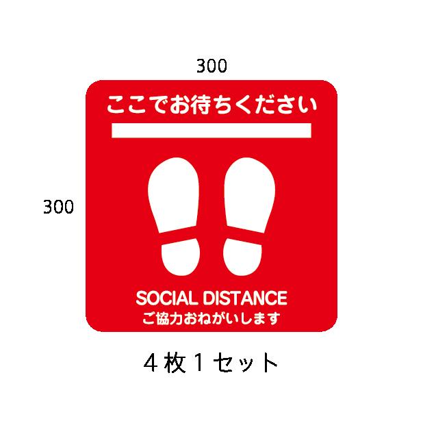 ソーシャルディスタンス フロアステッカーGタイプ(4枚入)│距離2mを保ち、三密防止に