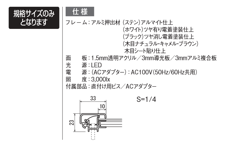 【超特価】アルモード LED内照パネル FE934 A1(木目ブラウン)
