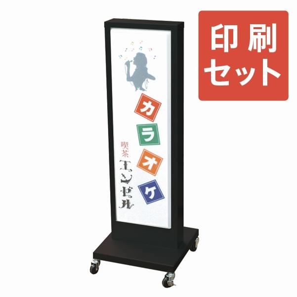 電飾スタンド看板 FS-115+印刷セット│シンプルな内照式行灯