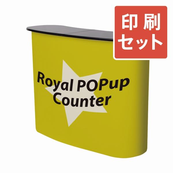 ロイヤルポップアップカウンター 各サイズ+印刷セット