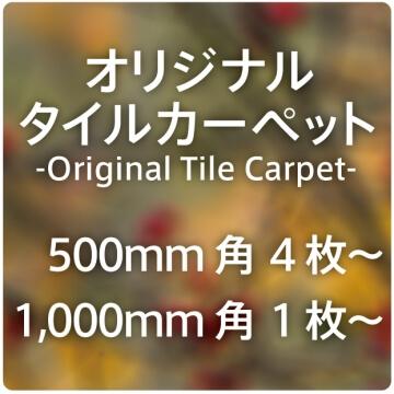オリジナルタイルカーペット(500角×4枚)│幅広い演出が可能なタイル式【送料無料】