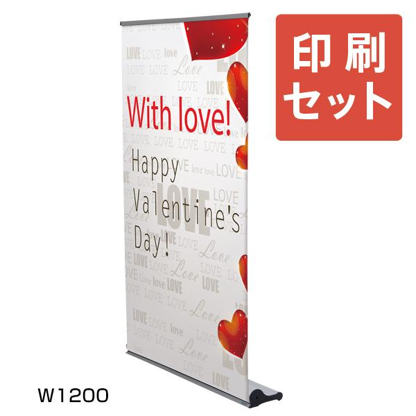 マグジョイントロールバナー W850/W1200+印刷セットでお得【送料無料】