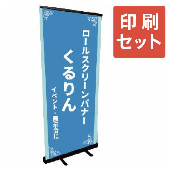 ローコストロールスクリーンバナーくるりん� W1,500(シルバー)+印刷セット【送料無料】