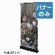 ロイヤルロールスクリーンバナーW1500用 交換用バナー印刷【送料無料】