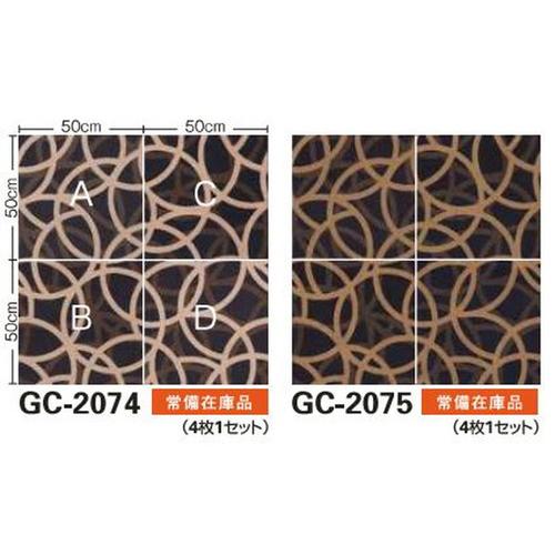 サンゲツ カーペットタイルGC グラフィカカーペットタイル グラフィカ カットパイル MODERN LUXURY GC-2074〜GC-2075 4枚1セット