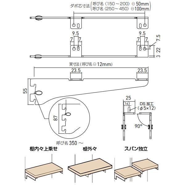 木棚ブラケット32 シューノ32 SS3-WOB-R/L (木棚を載せて受けるタイプ・左右セット)