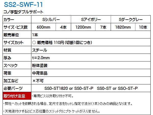 コノ字型ダブルサポート シューノ19 SS2-SWF-11 1200mm