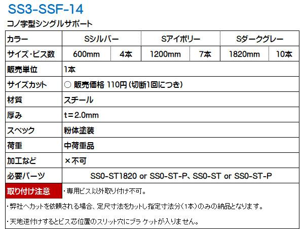コノ字型シングルサポート シューノ32 SS3-SSF-14 1820mm