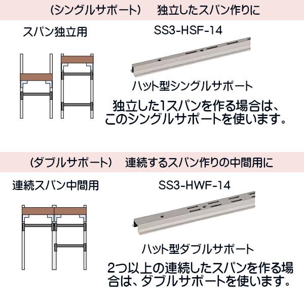 ハット型シングルサポート シューノ32 SS3-HSF-14 600mm