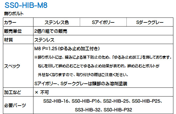 飾りボルト シューノ用 SS0-HIB-M8 (2個/1組販売品)