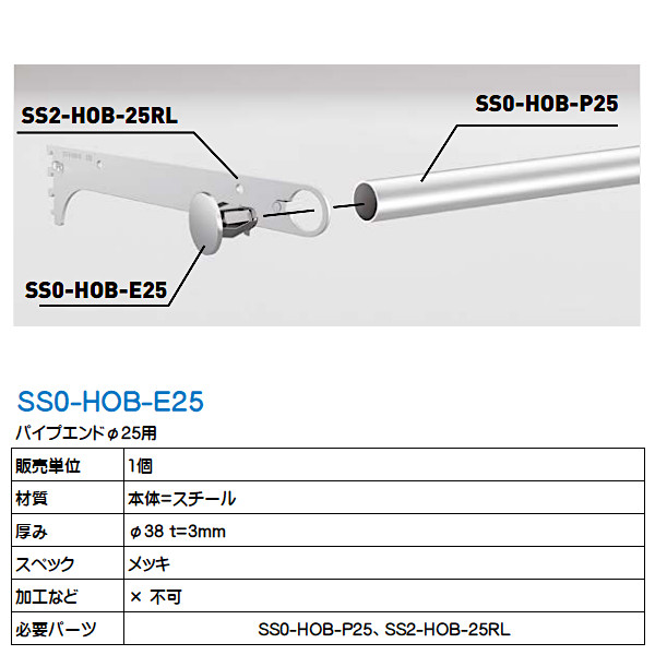 ハンガーエンドΦ25用 シューノ用 SS0-HOB-E25 マットシルバー