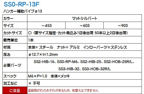 ハンガー補助パイプΦ13 シューノ用 SS0-RP-13F