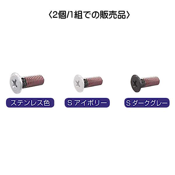 RP用飾りボルト シューノ用 SS0-RP-M6 (2個/1組販売品)