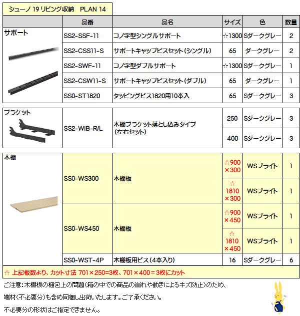 シューノ19 PLAN 14 (ダイニングテーブルがいつもスッキリ)加工済セット品