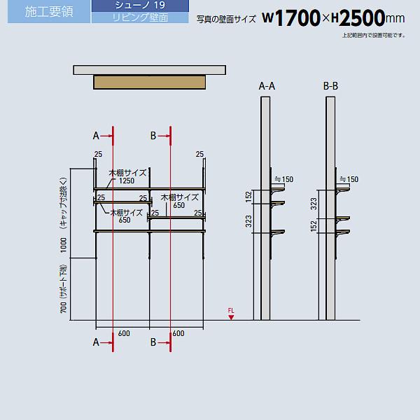 自分好みのお部屋に (好きなインテリアに囲まれて暮らす) シューノ19 PLAN 25 加工済セット品