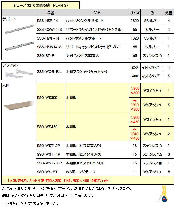 パントリーを自分好みのスペースに (パントリーでも大活躍のSSシステム)シューノ32 PLAN 37 加工済セット品