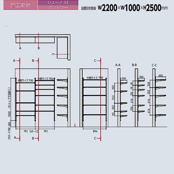 シューノ32 PLAN 37 (パントリーでも大活躍のSSシステム)加工済セット品