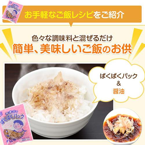 ぱくぱくパック 4g入り 30袋×7P (合計210袋) / 鰹節 かつお節   【送料別】