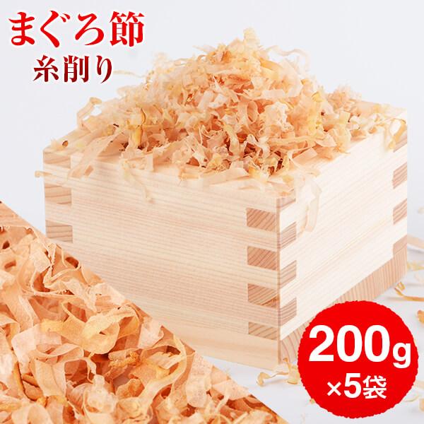 まぐろ糸削り 200g × 5袋 削り節   【送料別】