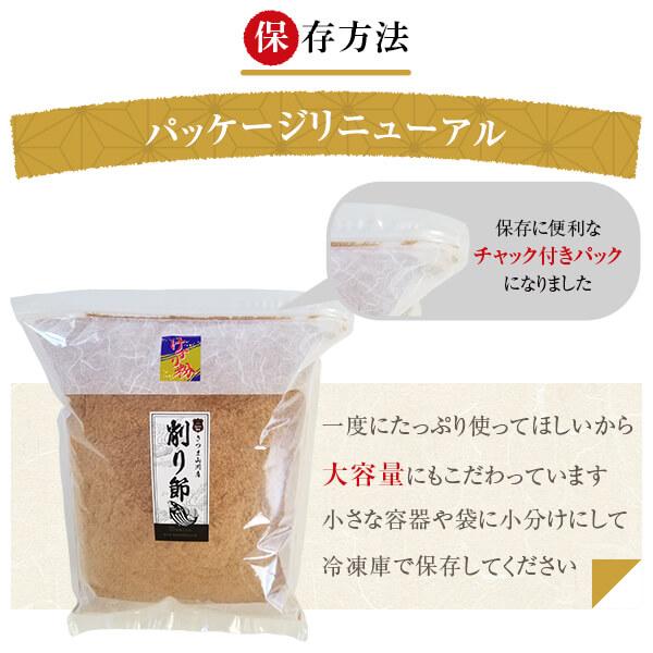 削り粉 2kg×4袋 / 鰹節 かつお節 けずり粉 大容量 お得 無添加   【送料別】
