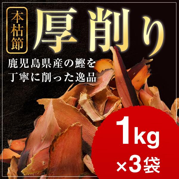厚削り 本枯節 1kg×3袋 / 業務用 鰹節 かつお節   【送料別】