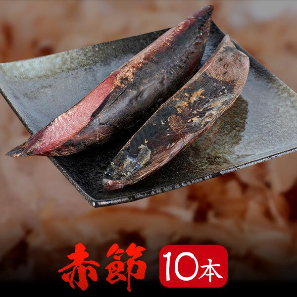 赤節 10本バラ / 鰹節 かつお節  【送料別】
