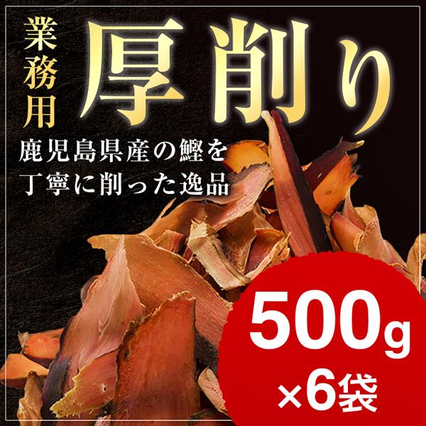 厚削り 荒節 500g × 6袋 / 業務用  鰹節 かつお節   【送料別】