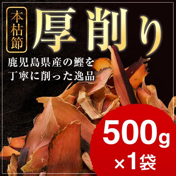 厚削り 本枯節 500g / 業務用 鰹節 かつお節   【送料別】