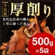 厚削り 本枯節 500g×5袋 / 業務用 鰹節 かつお節   【送料別】