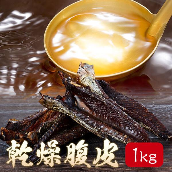 乾燥腹皮1kg入り / カツオ 腹皮   【送料別】