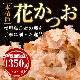 黄金本枯節 花かつお (業務用) 450g × 3袋 鰹節 かつお節