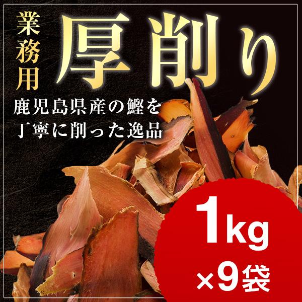 厚削り 荒節 1kg×9袋 【送料無料】  / 業務用 鰹節 かつお節