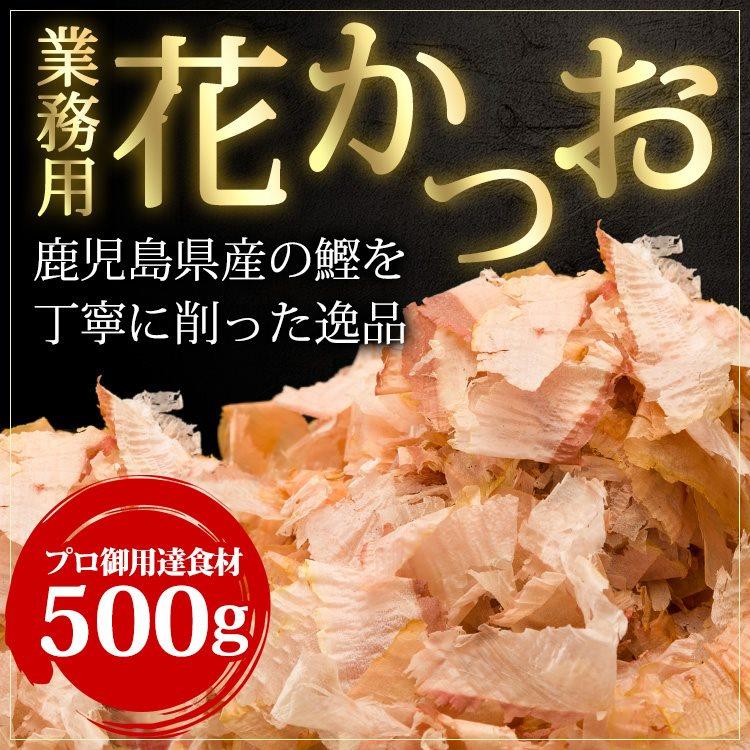 徳用削り節 花かつお 500g / 業務用  鰹節 かつお節   【送料別】