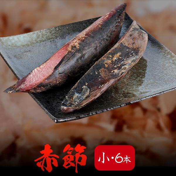 赤節 小 6本バラ / 鰹節 かつお節  【送料別】