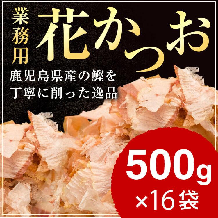 徳用削り節 花かつお 業務用 500g×16袋 【送料無料】 / 鰹節 かつお節