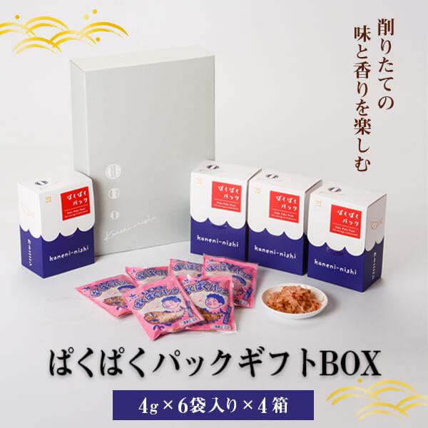ぱくぱくパック 化粧箱入り 26枚 【送料無料】 鰹節 かつお節