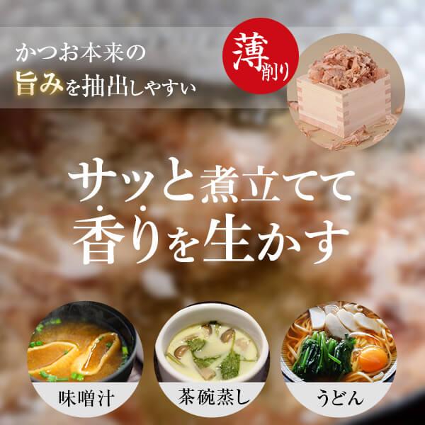 黄金本枯 花かつお 100g / 鰹節 かつお節   【送料別】