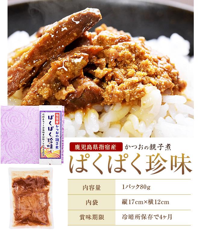 鰹節 かつお節 かつおの親子煮 ぱくぱく珍味 / 5袋入り 【送料無料】