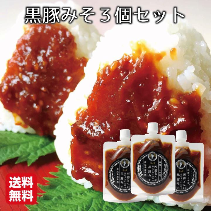 【送料無料】西郷どんの黒豚みそ3個セット<なつかしい肉味噌/ご飯のお友/おにぎり/田楽>