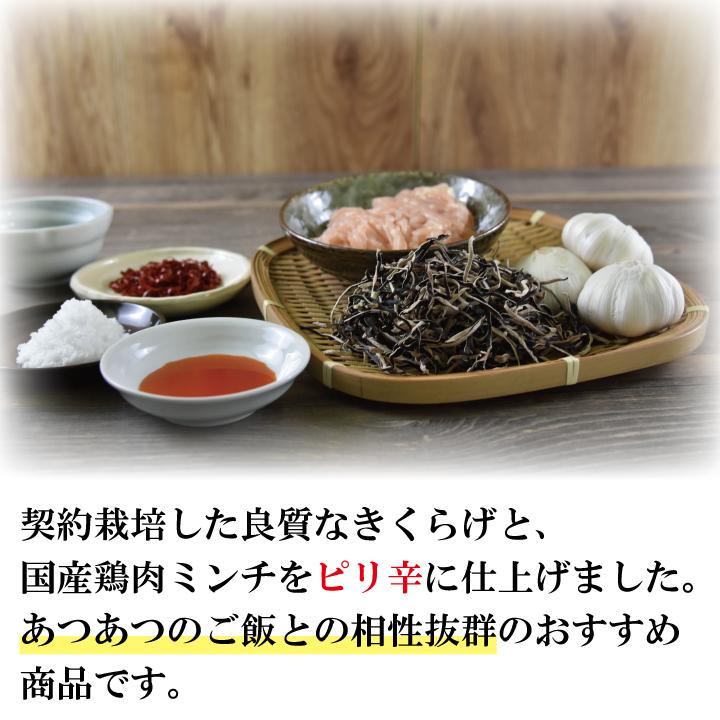 きくらげと鶏肉の佃煮(ピリ辛)【ご飯のお供に 冷奴に 酒のおつまみに 和え物に ビタミンD 常温 レトルト】