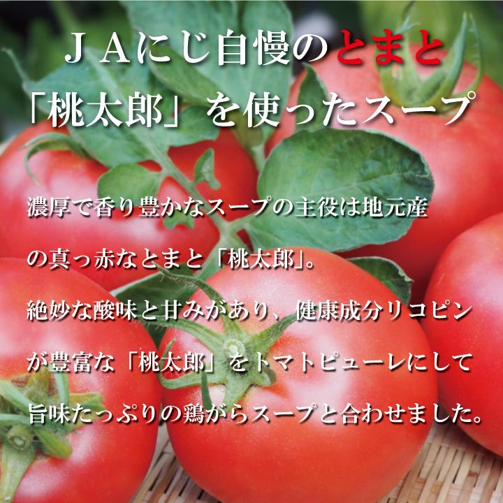 とまとラーメン 【小林製麺 イタリアン 2食入り 福岡県産ラー麦 JAにじ とまとスープ とまとの王様 桃太郎 セット】