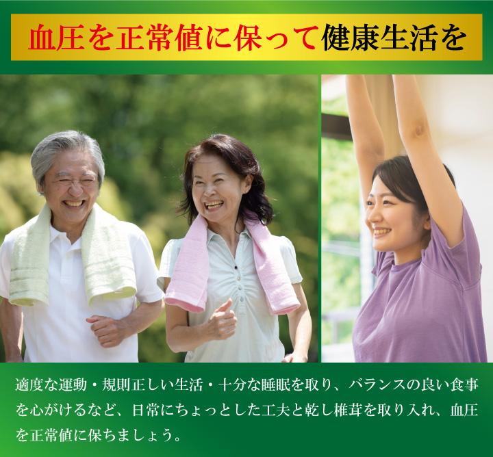 【送料無料】大分県産すぐもどる椎茸プラス 4個セット<血圧が高めの方へ 機能性表示食品 高血圧 血圧対策 GABA 血圧を下げる 干し椎茸 すぐ戻る>