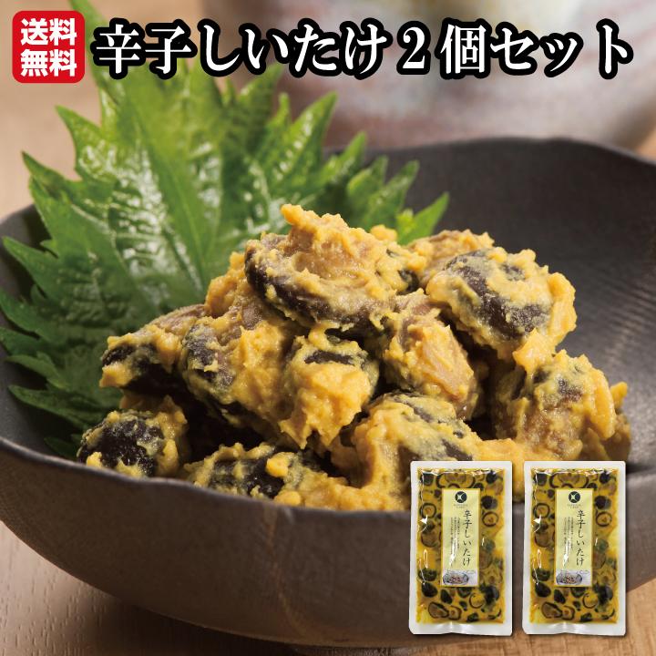 【送料無料】辛子しいたけ2個セット 【おにぎりに 納豆に 酒のおつまみに 和え物に 辛い ビタミンD 常温】