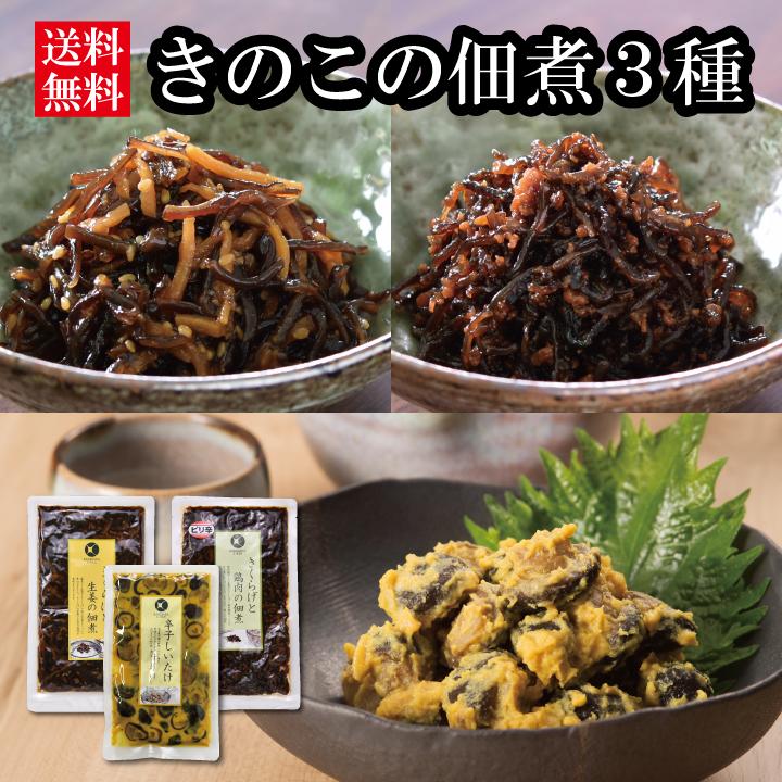 【送料無料】きのこの佃煮3種 【おにぎりに 納豆に 酒のおつまみに 和え物に 辛い ビタミンD 常温】