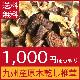 【送料無料】九州産 お試し中小葉椎茸80g<干し椎茸/国内産/干しシイタケ/干ししいたけ/乾し椎茸/グアニル酸/無農薬>