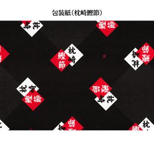 クラシック節ギフトセット/削り節7パック(1パック:3g)×4個