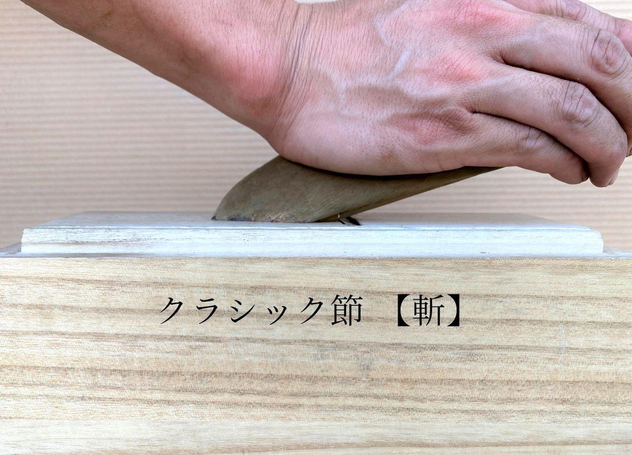 《New》 本枯節CLASSIC-BUSHI  【斬】 ー 男節・女節 2本入り (小)ー 【遠洋一本釣り鰹使用】